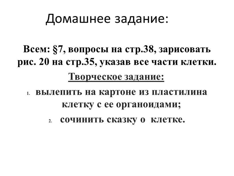 Домашнее задание: Всем: §7, вопросы на стр