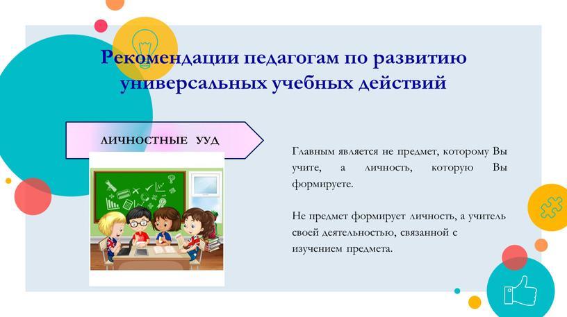 Рекомендации педагогам по развитию универсальных учебных действий
