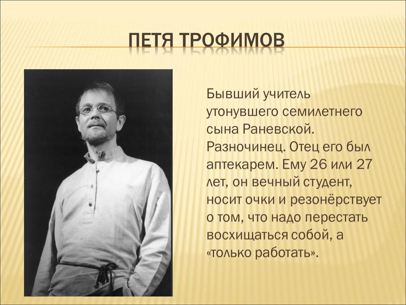 Петя Трофимов Бывший учитель утонувшего семилетнего сына