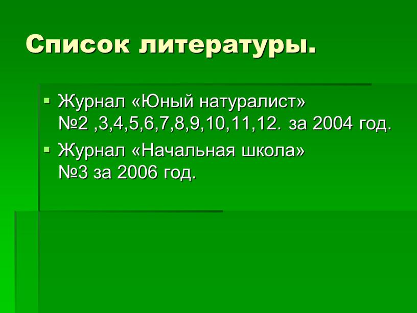 Список литературы. Журнал «Юный натуралист» №2 ,3,4,5,6,7,8,9,10,11,12