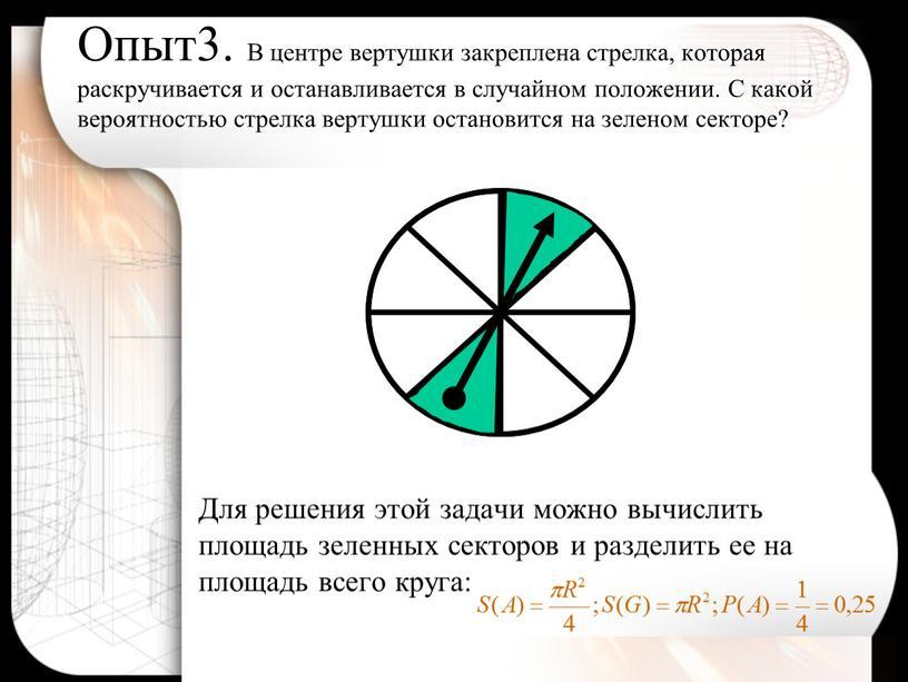 Опыт3. В центре вертушки закреплена стрелка, которая раскручивается и останавливается в случайном положении