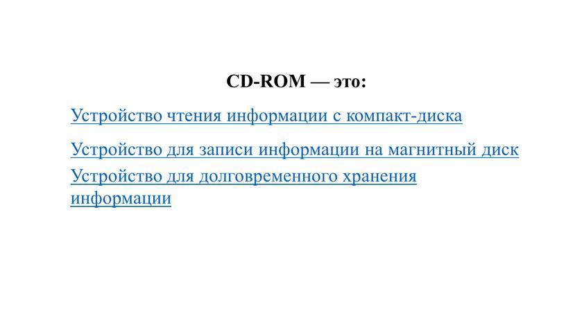 CD-ROM — это: Устройство чтения информации с компакт-диска