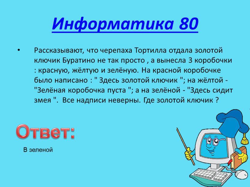 Информатика 80 Рассказывают, что черепаха
