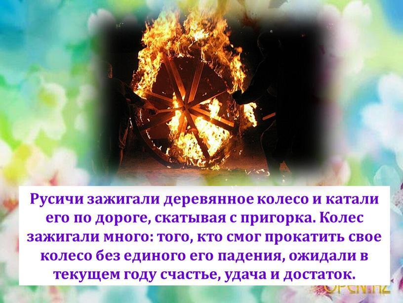 Русичи зажигали деревянное колесо и катали его по дороге, скатывая с пригорка