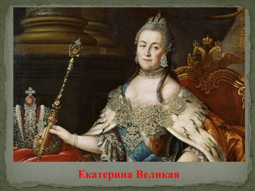 . Екатерина Великая