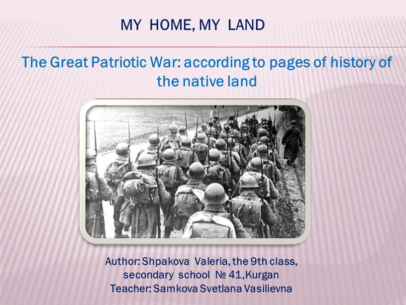 MY HOME, MY LAND The Great Patriotic