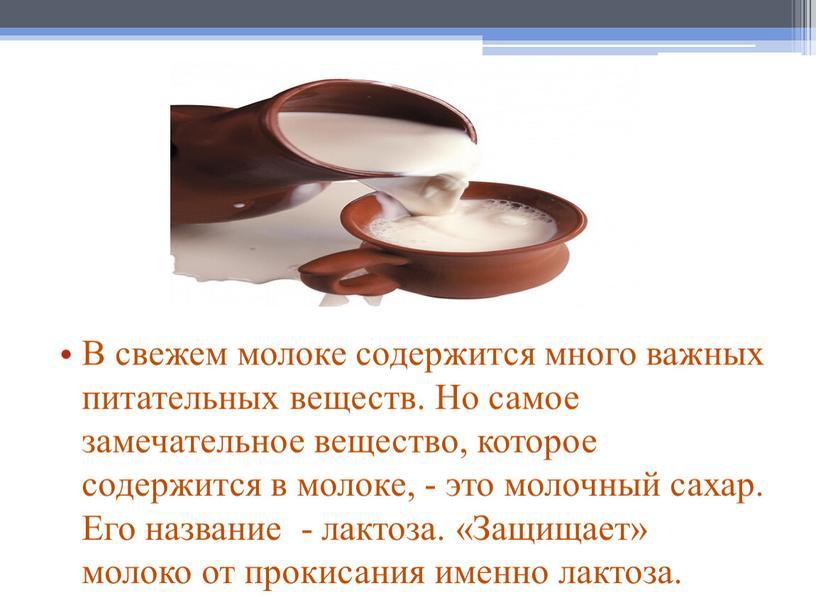 В свежем молоке содержится много важных питательных веществ