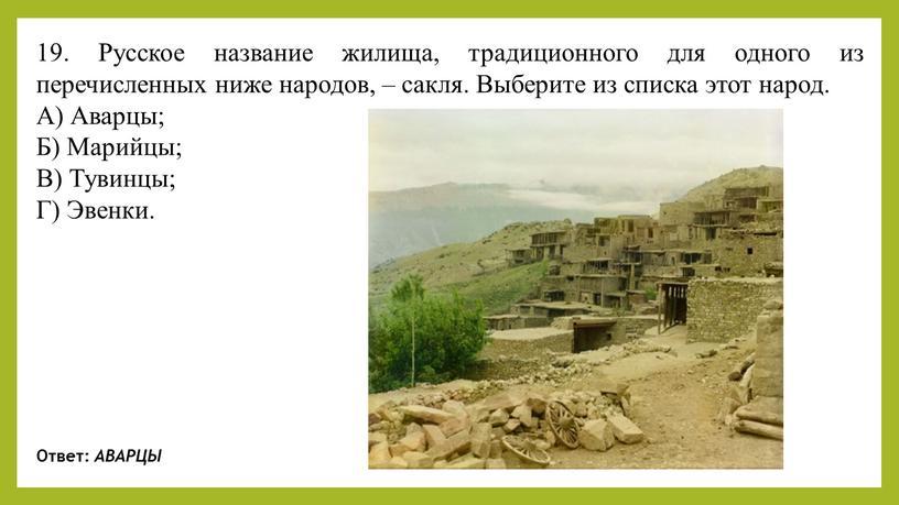 Русское название жилища, традиционного для одного из перечисленных ниже народов, – сакля