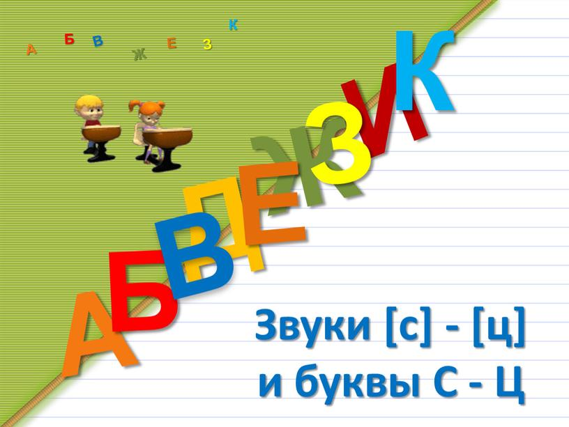 Звуки [с] - [ц] и буквы С - Ц