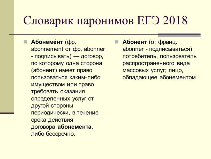 Словарик паронимов ЕГЭ 2018 Абонеме́нт (фр