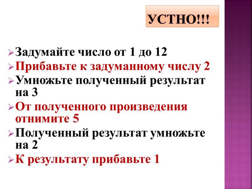 УСТНО!!! Задумайте число от 1 до 12