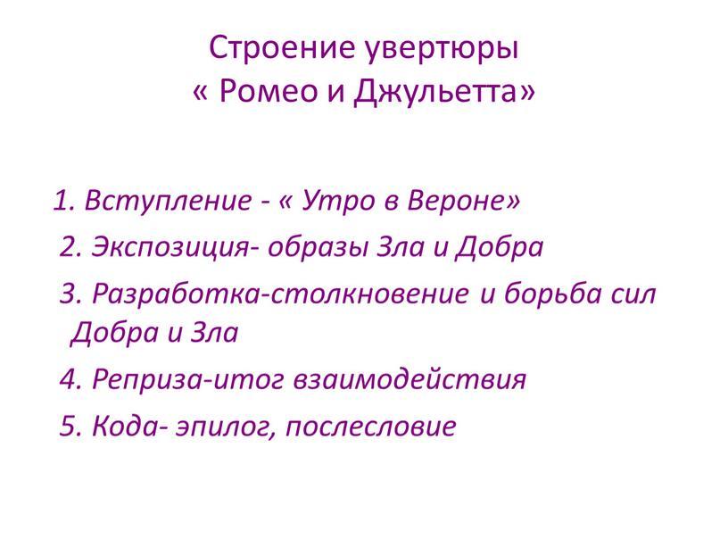 Строение увертюры « Ромео и Джульетта» 1