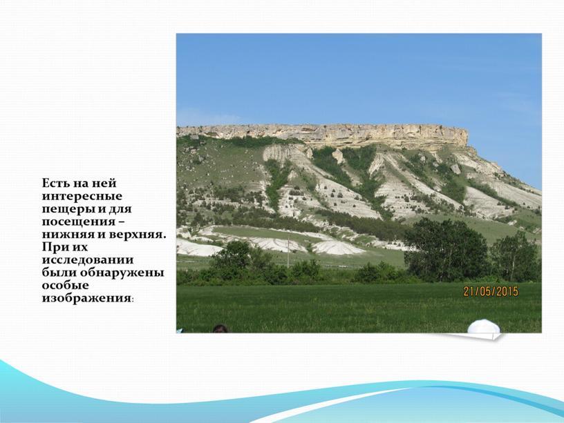 Белая Скала Есть на ней интересные пещеры и для посещения – нижняя и верхняя