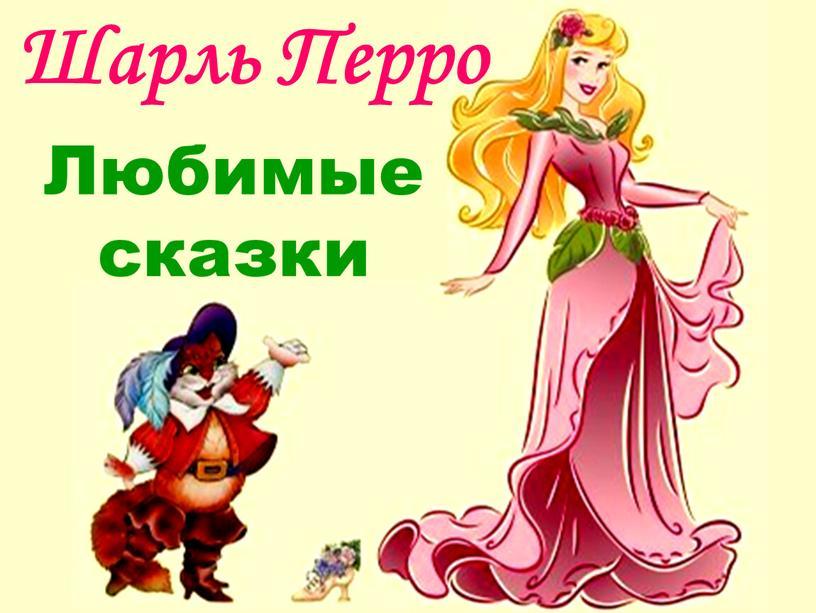 Шарль Перро Любимые сказки