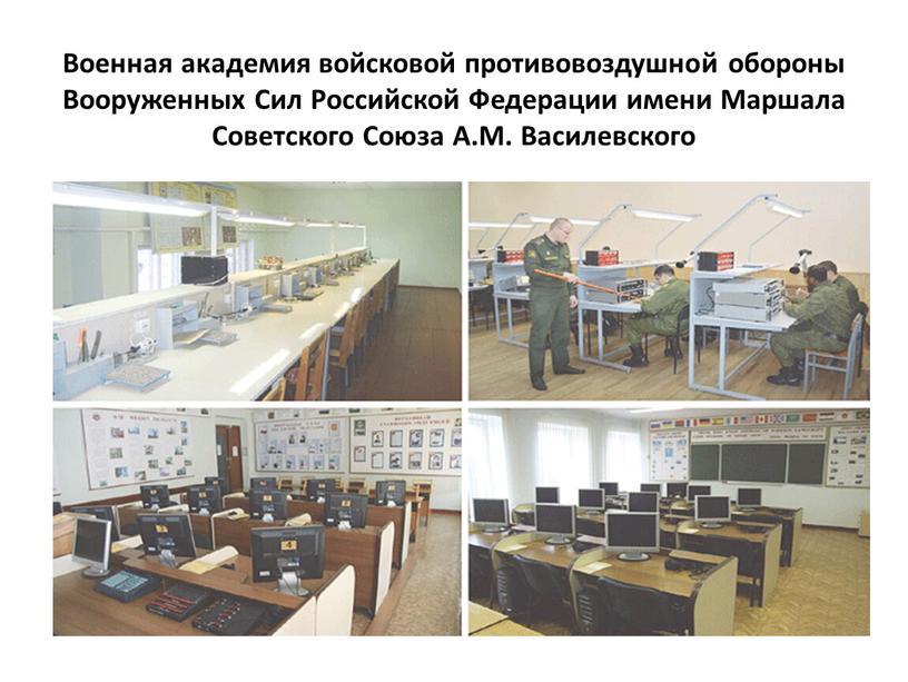 Военная академия войсковой противовоздушной обороны