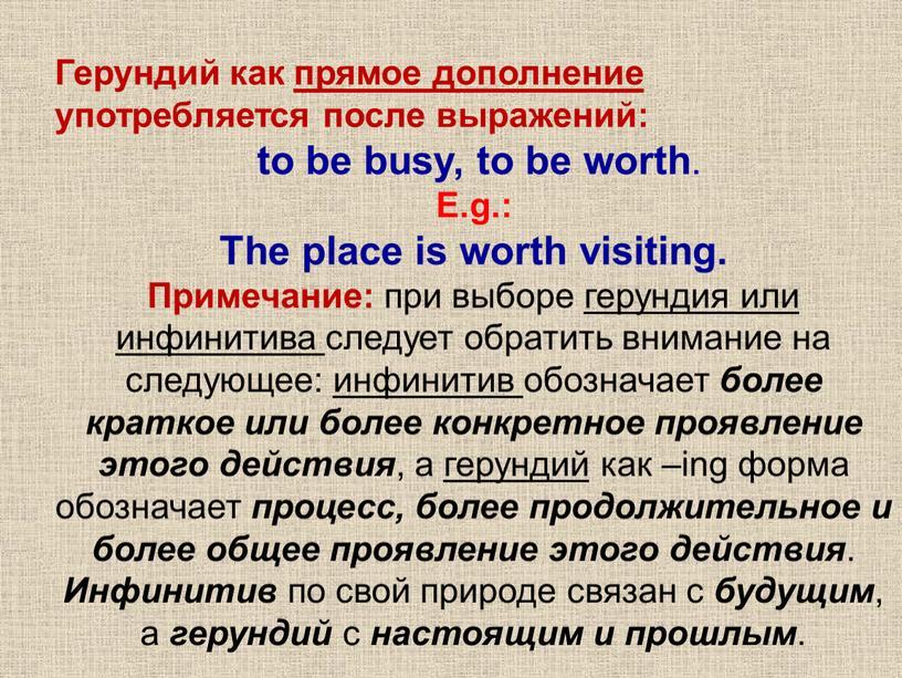 Герундий как прямое дополнение употребляется после выражений: to be busy, to be worth