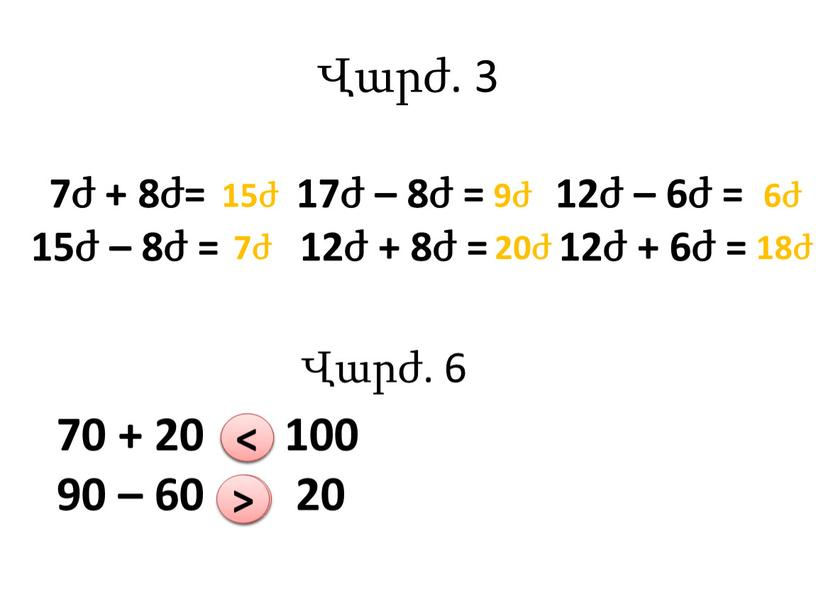 Վարժ. 3 7ժ + 8ժ= 17ժ – 8ժ = 12ժ – 6ժ = 15ժ – 8ժ = 12ժ + 8ժ = 12ժ + 6ժ =…