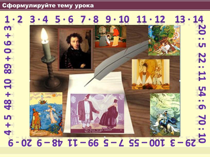 Сформулируйте тему урока 1 ∙ 2 3 ∙ 4 5 ∙ 6 7 ∙ 8 9 ∙ 10 11 ∙ 12 13 ∙ 14 20…