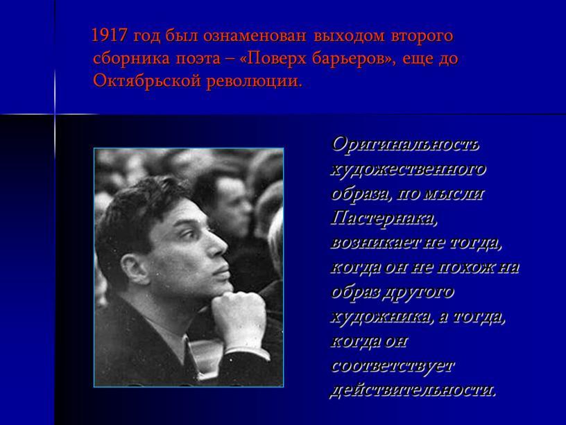 Поверх барьеров», еще до Октябрьской революции