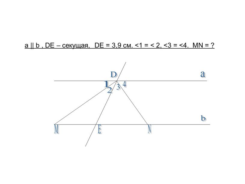 DE – секущая, DE = 3,9 см. <1 = < 2, <3 = <4