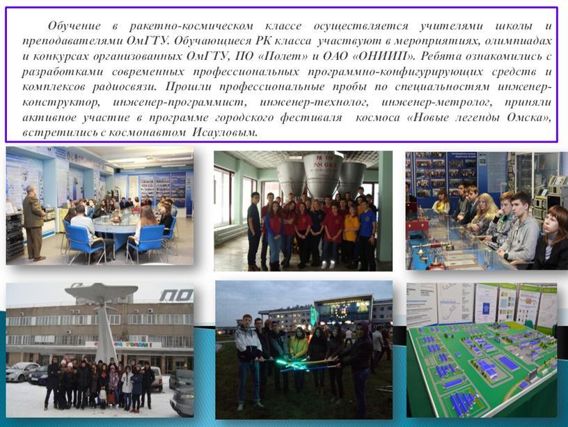 Обучение в ракетно-космическом классе осуществляется учителями школы и преподавателями