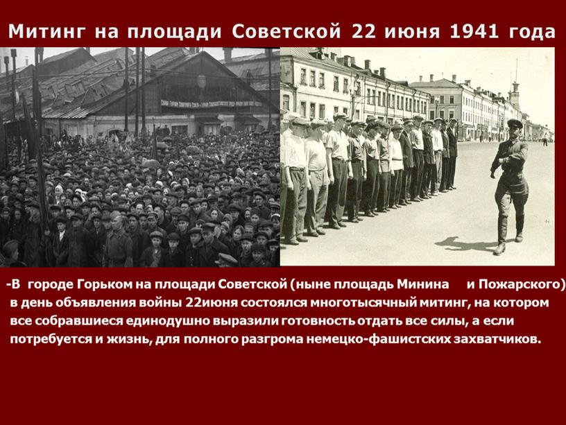 Город Горький внес свой вклад в победу над фашисткой