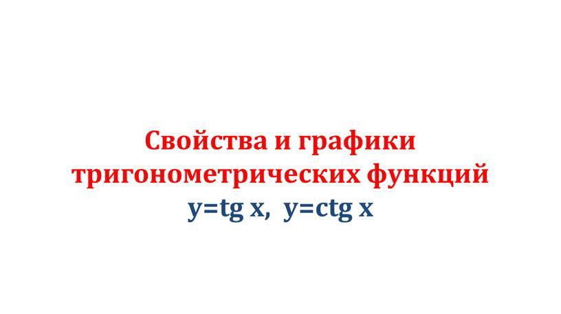 Свойства и графики тригонометрических функций y=tg x, y=ctg x