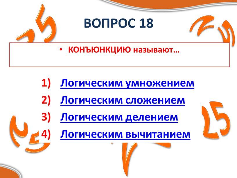 ВОПРОС 18 КОНЪЮНКЦИЮ называют…