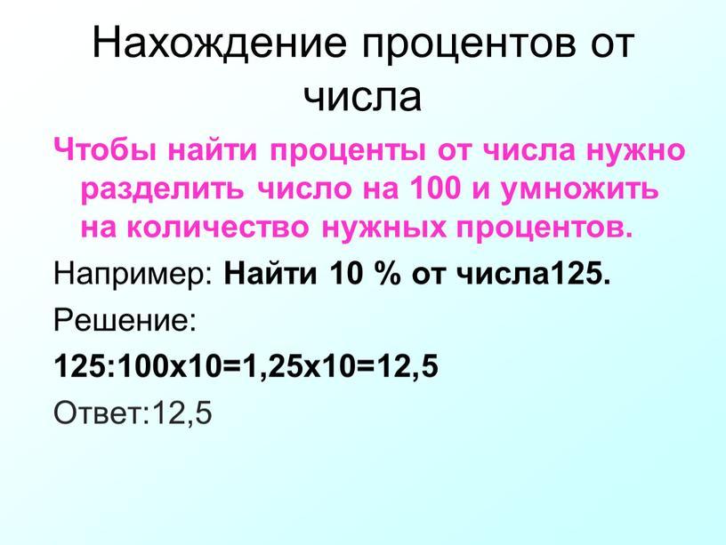 Нахождение процентов от числа Чтобы найти проценты от числа нужно разделить число на 100 и умножить на количество нужных процентов