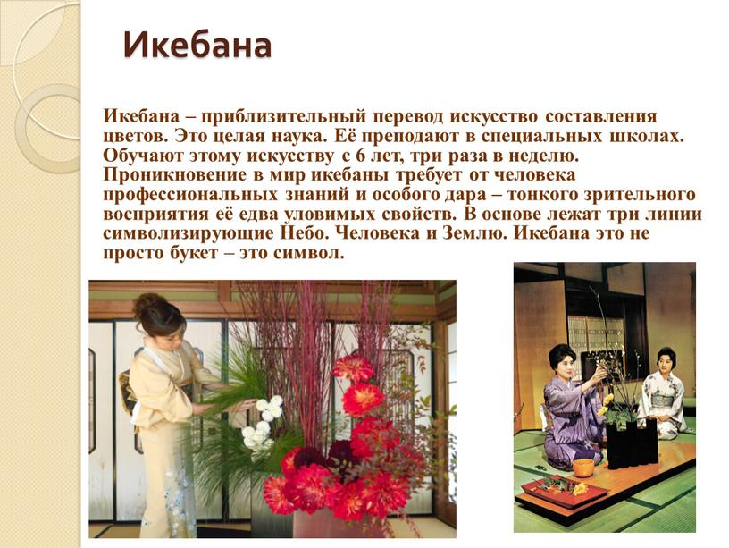 Икебана Икебана – приблизительный перевод искусство составления цветов
