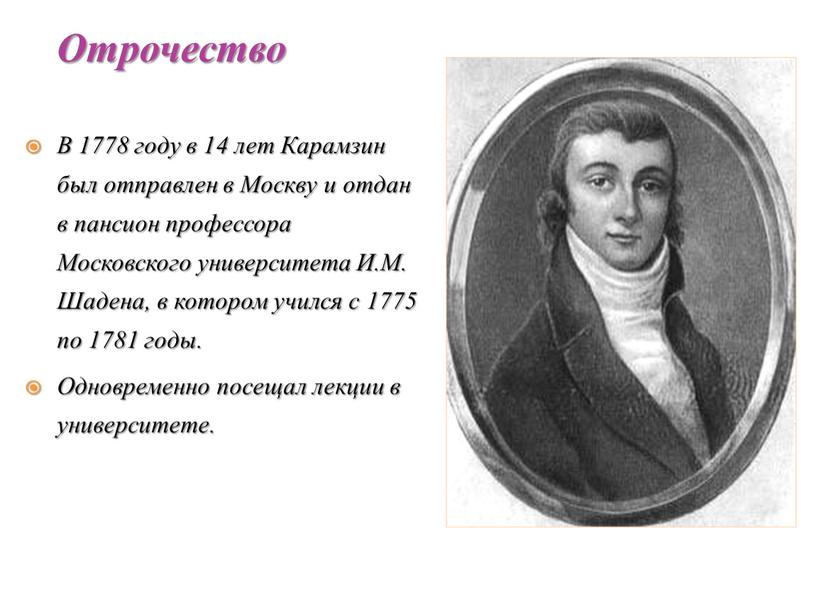 В 1778 году в 14 лет Карамзин был отправлен в
