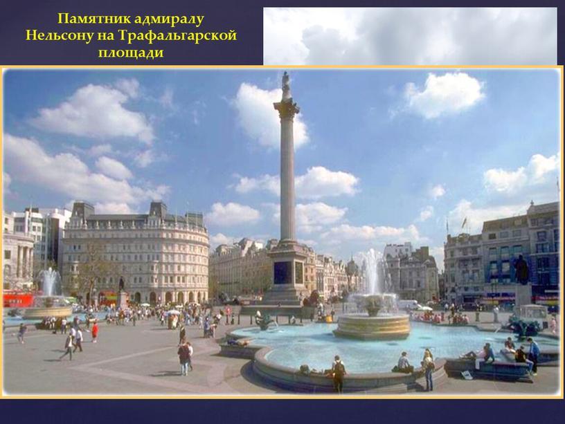 Памятник адмиралу Нельсону на Трафальгарской площади