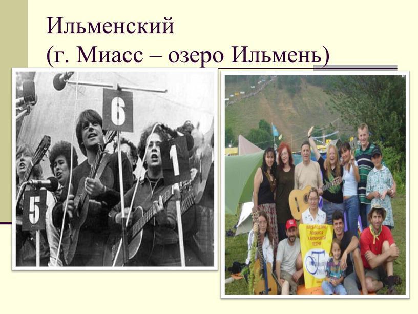 Ильменский (г. Миасс – озеро Ильмень)