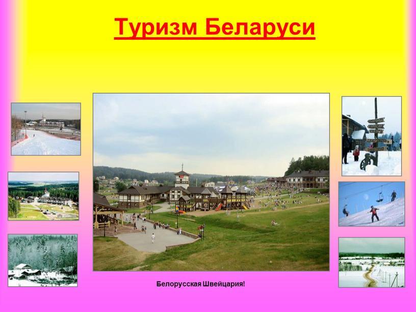 Туризм Беларуси Белорусская Швейцария!