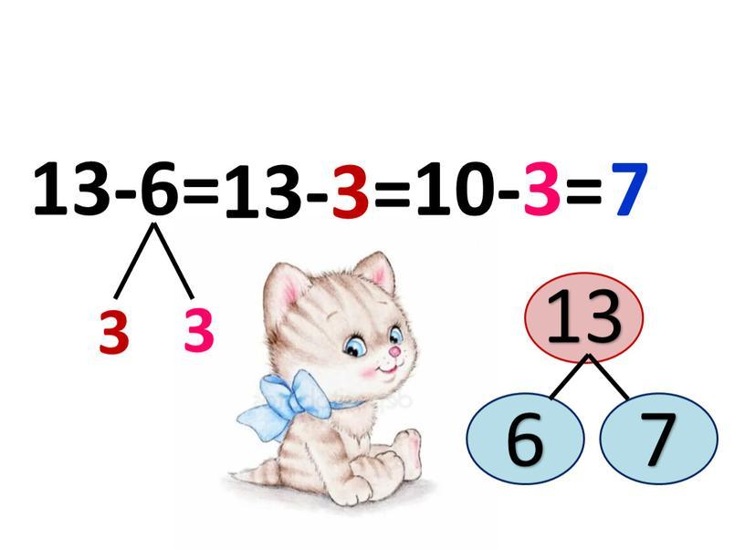 3 3 13-6= 10-3= 13-3= 7 13 6 7