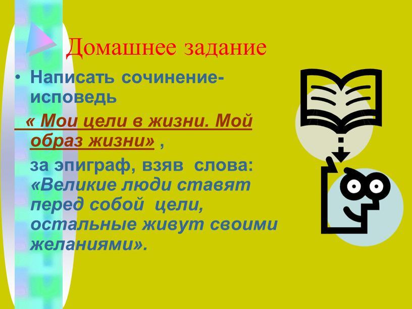 Домашнее задание Написать сочинение-исповедь «