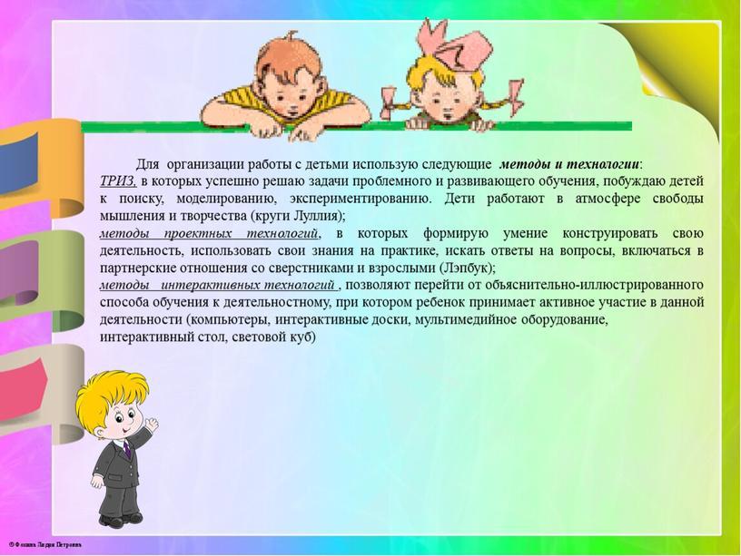 Для организации работы с детьми использую следующие методы и технологии :
