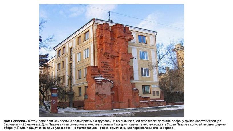 Дом Павлова – в этом доме слились воедино подвиг ратный и трудовой