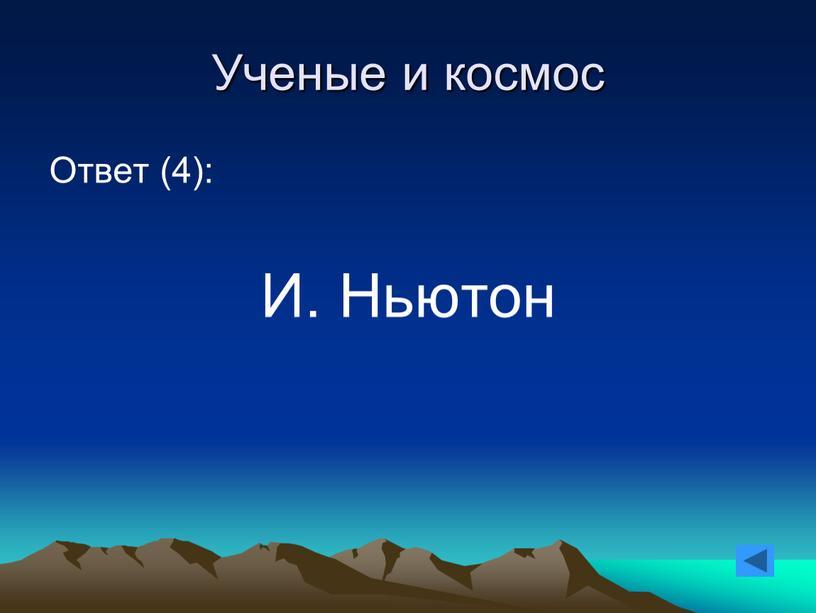 Ученые и космос Ответ (4): И. Ньютон