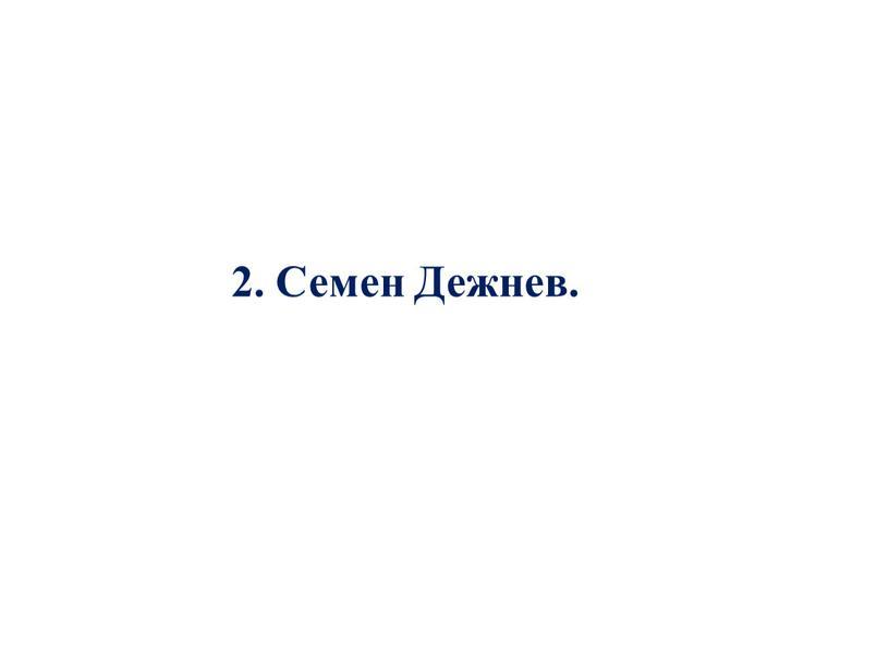 2. Семен Дежнев.