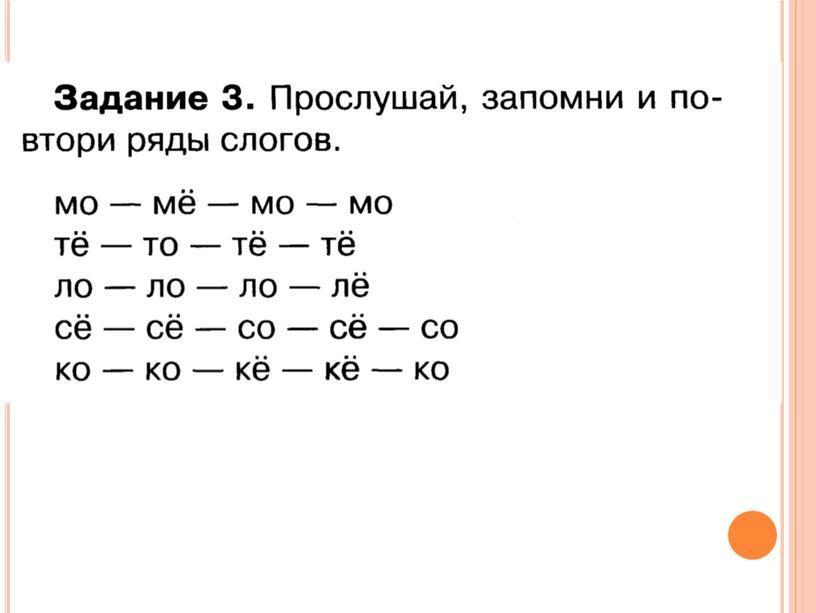 """Презентация """"Буквы о - ё"""" 1 урок"""
