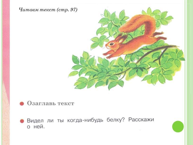 Читаем текст (стр. 97)