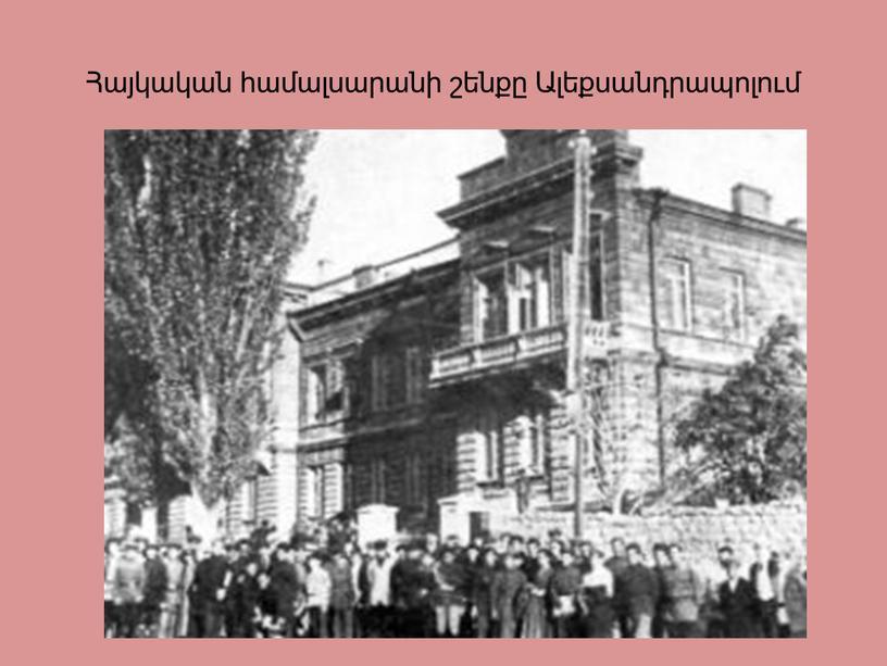 Հայկական համալսարանի շենքը Ալեքսանդրապոլում