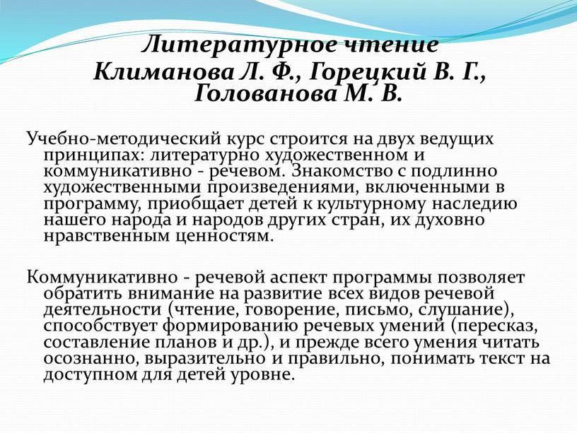 Литературное чтение Климанова Л