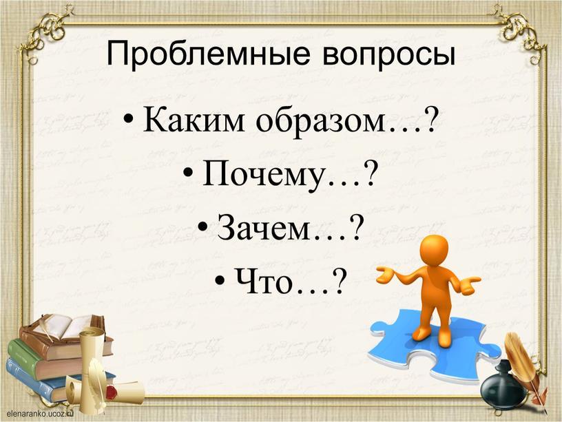 Проблемные вопросы Каким образом…?