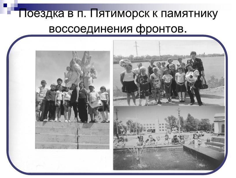 Поездка в п. Пятиморск к памятнику воссоединения фронтов