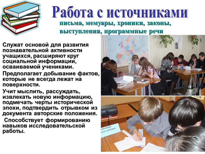 Служат основой для развития познавательной активности учащихся, расширяют круг социальной информации, осваиваемой учениками
