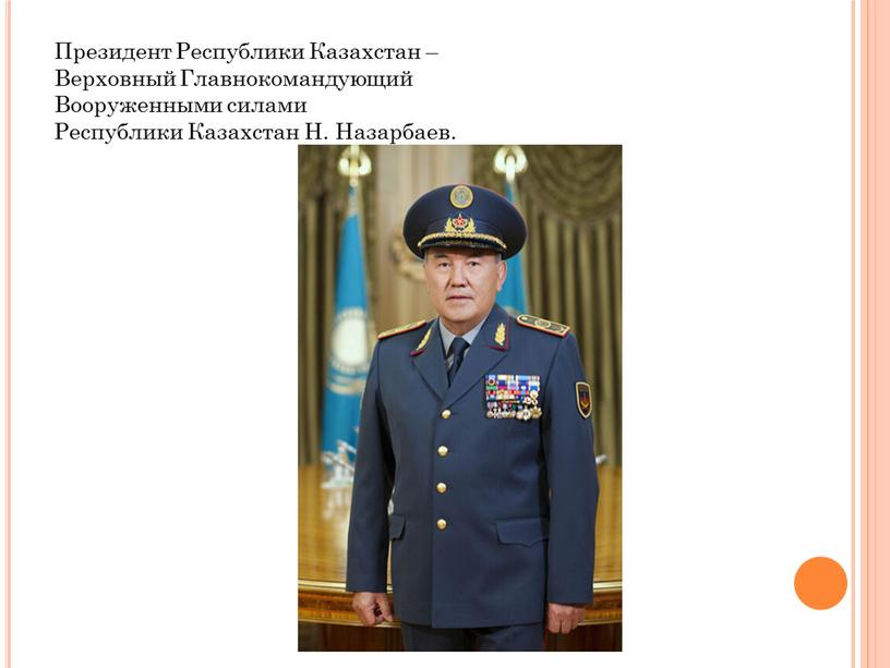 Президент Республики Казахстан –