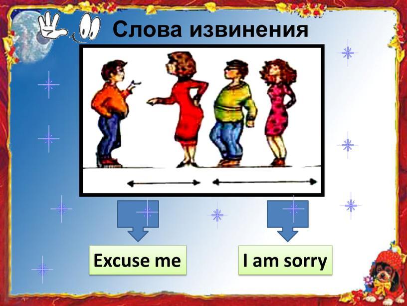 Слова извинения Excuse me I am sorry