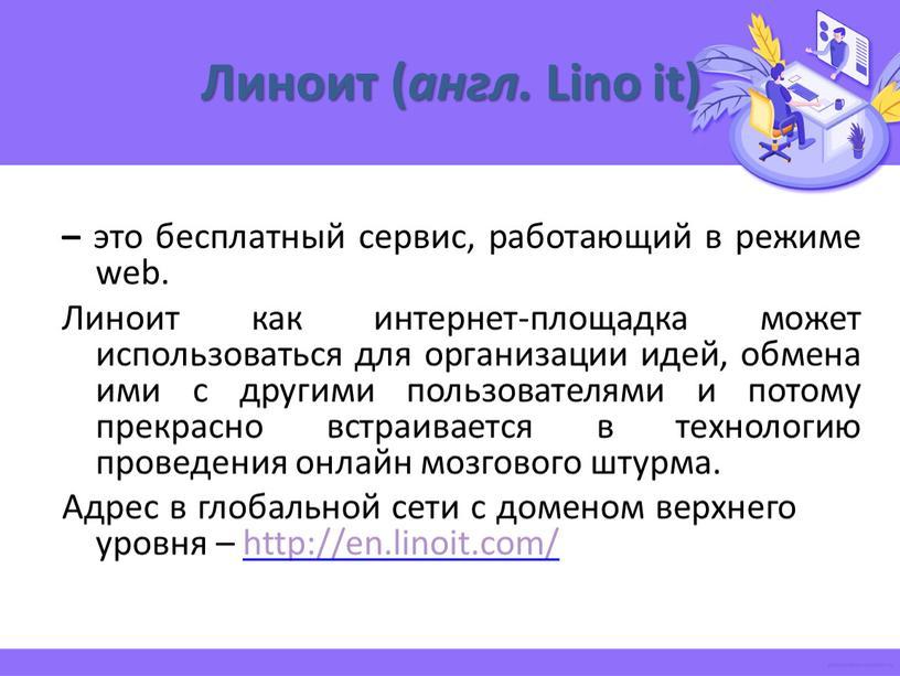 Линоит ( англ. Lino it) – это бесплатный сервис, работающий в режиме web